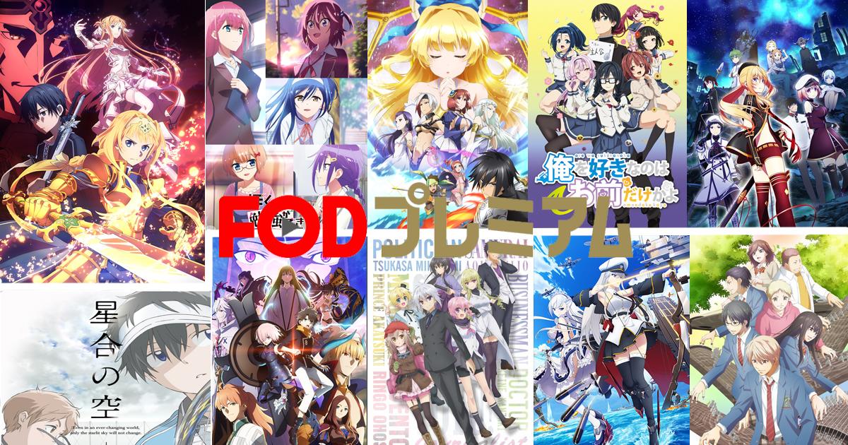 2019年秋アニメ】FODプレミアム配信一覧表|neat man blog