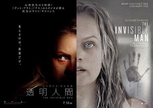 透明人間(2020)』感想(ネタバレ)…リブートは全部リー・ワネル監督 ...