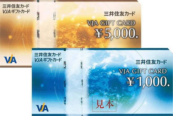 三井住友カードVJAギフトカード|クレジットカードの三井住友VISAカード