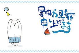 今日は「暑中見舞いの日」。今年こそ出したい「暑中見舞い」!(tenki ...