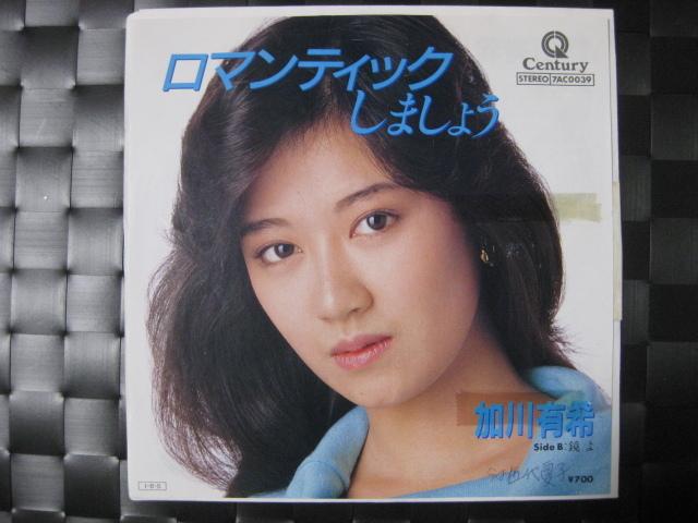 ヤフオク! - 激レア 加川有希 EPレコード『ロマンティックし...