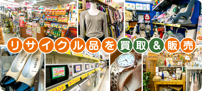 リサイクルマート福知山店 | 不要品高価買取・中古品激安販売 ...