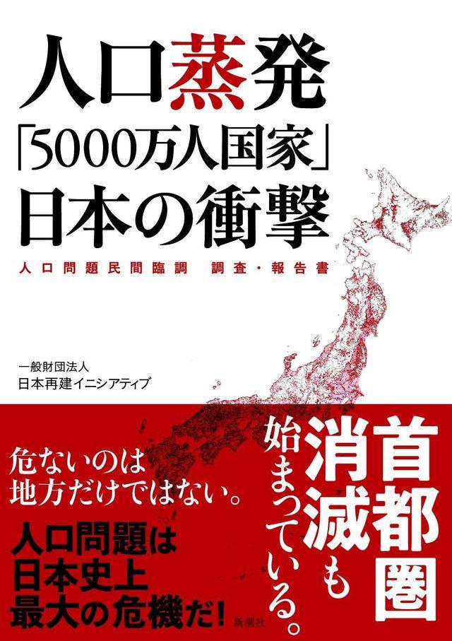 今の日本が「滅びた国々」に酷似しているワケ | ブックス・レビュー ...