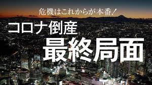 コロナ倒産「これから急増」という最悪シナリオ   最新の週刊東洋経済 ...