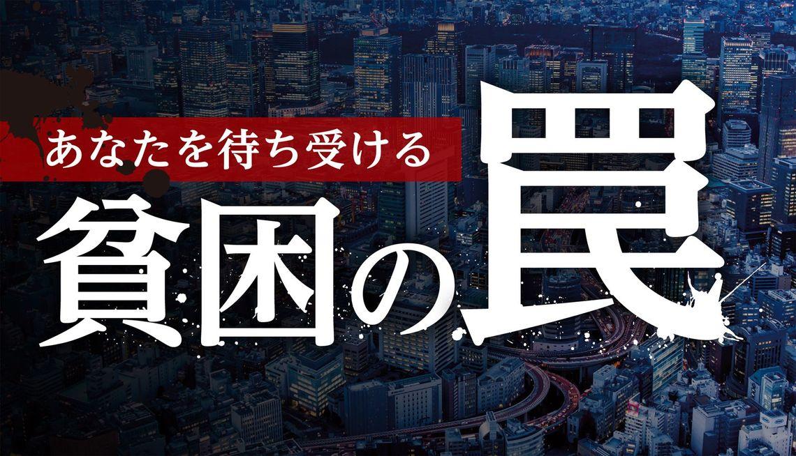 多くの日本人が貧困に沈むのは、なぜなのか   最新の週刊東洋経済 ...