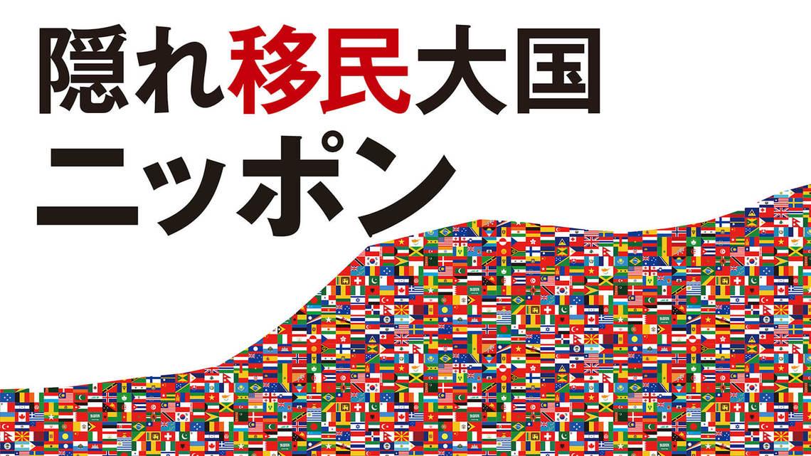 日本でベトナム・ネパール人が急増した事情 | 最新の週刊東洋経済 ...