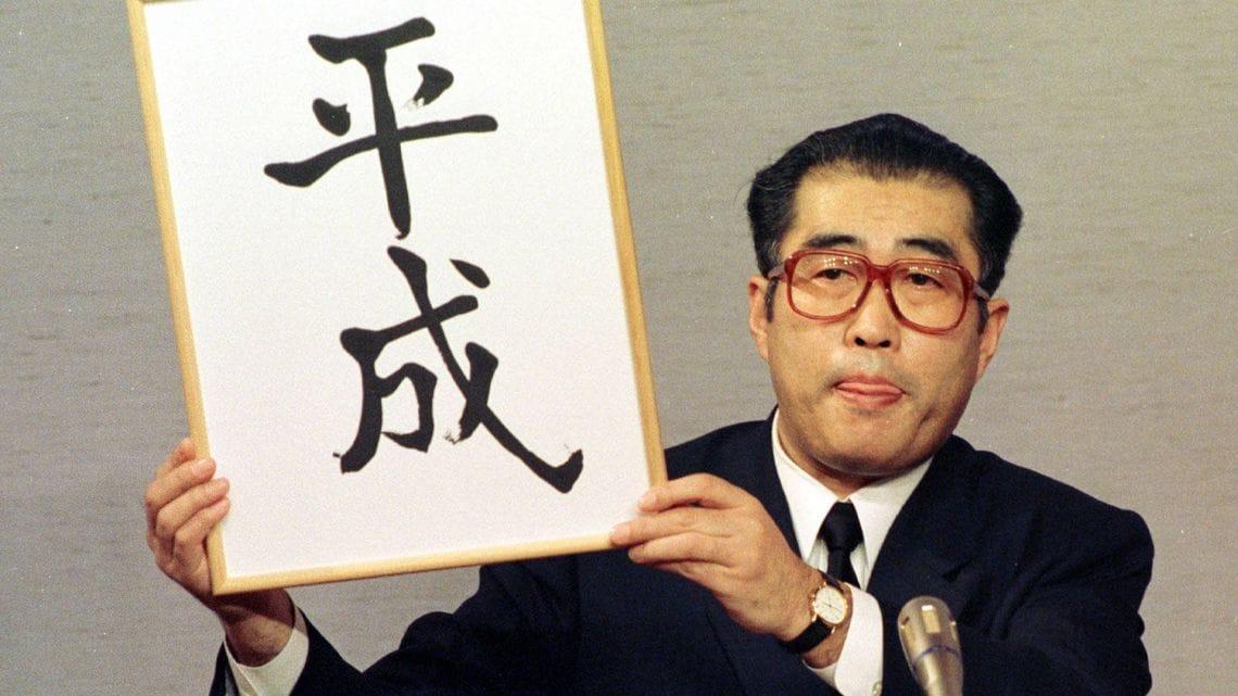 衰退途上国」日本の平成30年史を振り返る   国内経済   東洋経済 ...