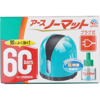 アースノーマット アース製薬 液体蚊取り 【通販モノタロウ】 60日 ...