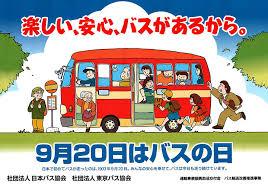 バスの日ポスター|日本バス協会