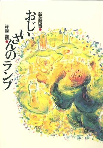 おじいさんのランプ|絵本ナビ : 新美 南吉,篠崎 三朗 みんなの声・通販