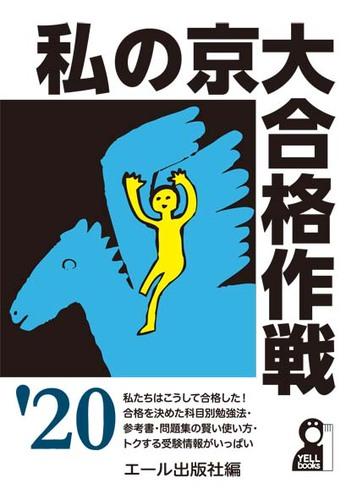 私の京大合格作戦 2020年版 絵本ナビ : エール出版社 みんなの声・通販