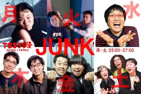 TBSラジオ「JUNK」今年最初のSW テラハ、南キャン単独ライブなど豪華 ...