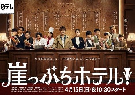岩田剛典主演『崖っぷちホテル!』を支えるジャンル超えた芸達者たち ...