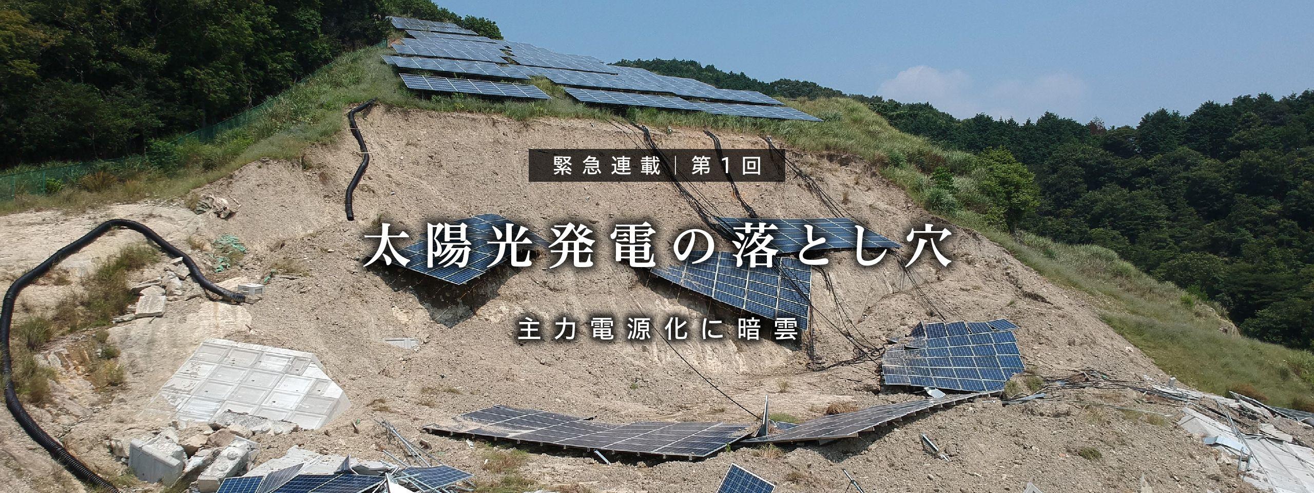 太陽光発電の落とし穴 | 主力電源化に暗雲 | 深層リポート | 週刊東洋 ...