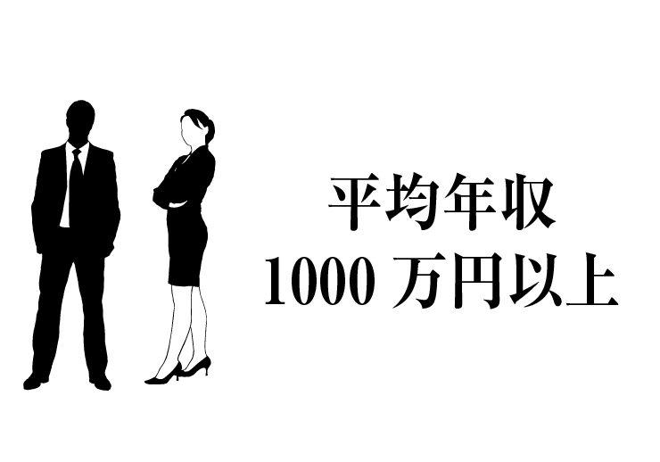 年収1,000万円は平均的か? | サラリーマンと不動産投資