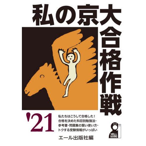 私の京大合格作戦 2021年版 通販 セブンネットショッピング
