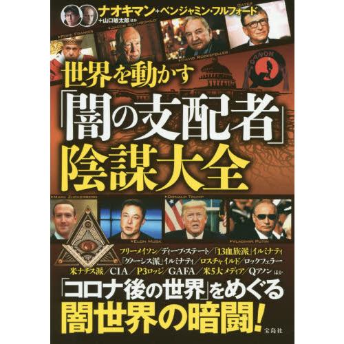 世界を動かす「闇の支配者」陰謀大全 通販|セブンネットショッピング