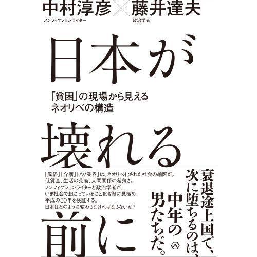 日本が壊れる前に 「貧困」の現場から見えるネオリベの構造 通販 ...