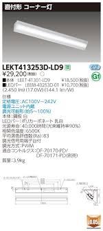 爆売り!】 【楽天市場】LEKT413253D-LD9 [ LEKT413253DLD9 ] 【東芝 ...