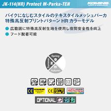楽天市場】コミネ JK-114 HRカラーモデル プロテクトメッシュパーカ ...
