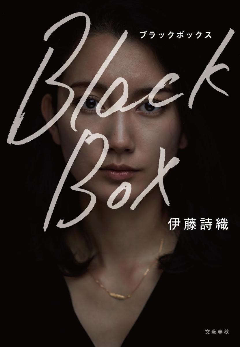 楽天ブックス: Black Box - 伊藤 詩織 - 9784163907826 : 本