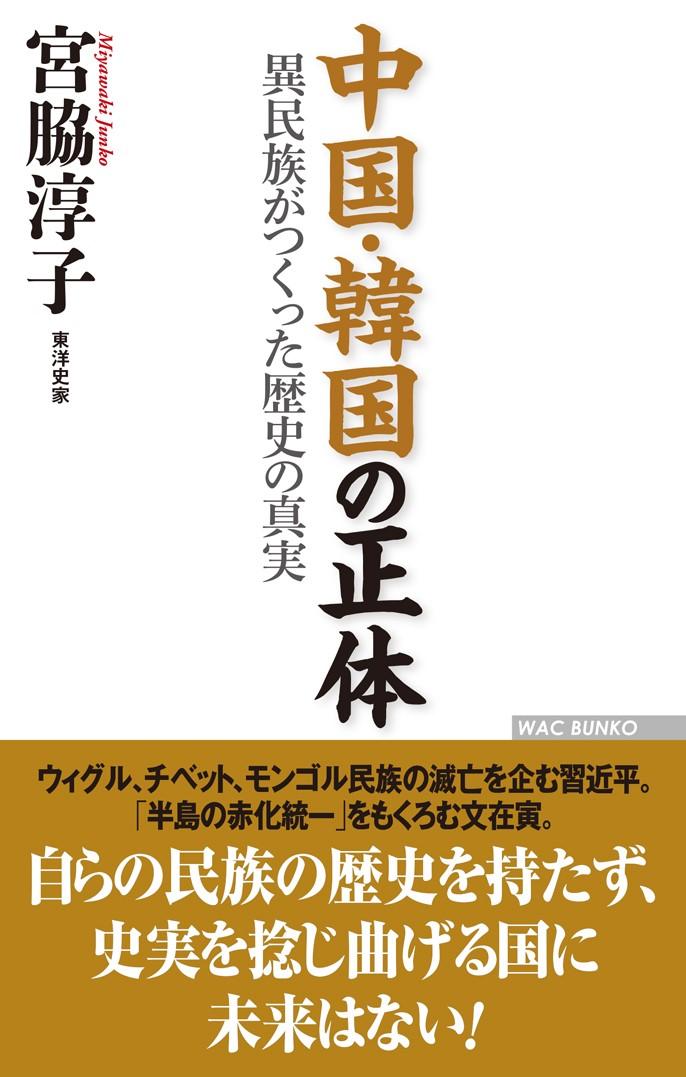 楽天ブックス: 中国・韓国の正体 異民族がつくった歴史の真実 - 宮脇 ...