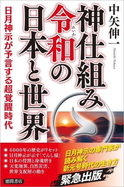 楽天ブックス: 神仕組み令和の日本と世界 - 日月神示が予言する超覚醒 ...