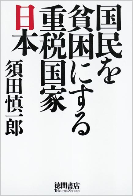楽天ブックス: 国民を貧困にする重税国家日本 - 須田慎一郎 ...