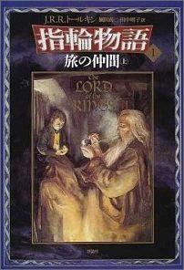 楽天ブックス: 指輪物語(1)新版 - J.R.R.トールキン ...