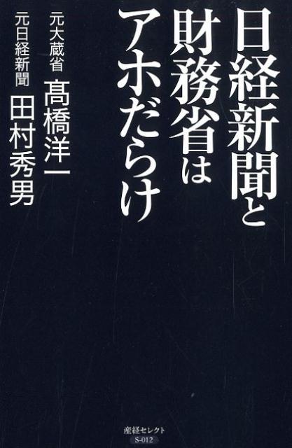 楽天ブックス: 日経新聞と財務省はアホだらけ - 高橋洋一(経済学 ...