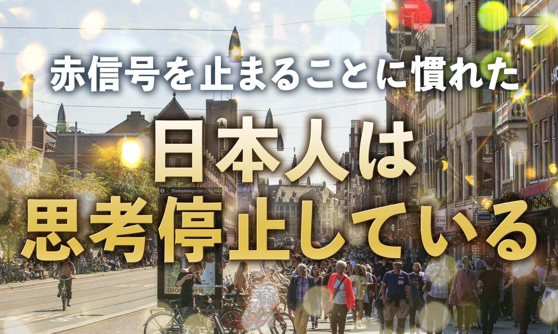 赤信号を止まることに慣れた日本人は思考停止している | リノベライフ ...