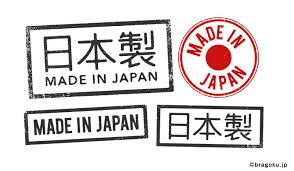 Made in Japanの定義とは?