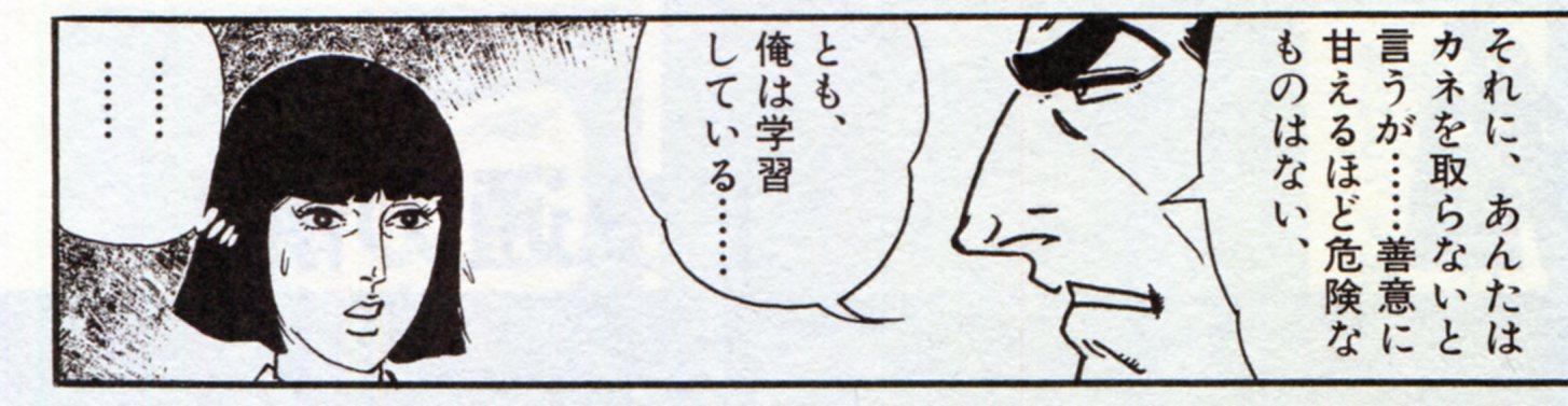 漫画『ゴルゴ13』の名言を徹底紹介!Gは昼も夜も超かっこいい!   ホン ...