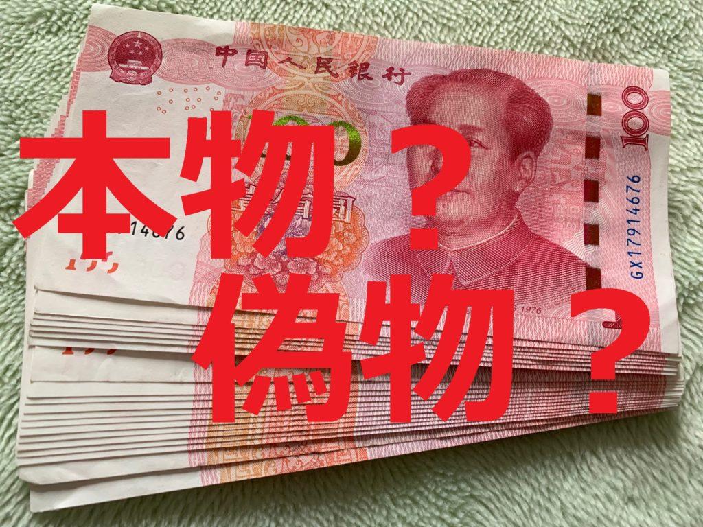 中国こぼれ話「偽札が普通に流通している中国」現地で見たもの。