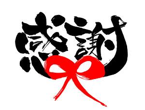 ◎年末のご挨拶◎|堺市・南大阪の不動産は株式会社ALEST ビブレホーム鳳店