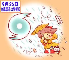 9月26日 台風襲来の特異日 <366日への旅 記念日編 今日は何の日>
