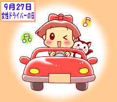 9月27日 女性ドライバーの日 <366日への旅 記念日編 今日は何の日>