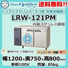 100V 処分 業務用 冷凍冷蔵庫 ヨコ型 フクシマガリレイ 回収 ヨコ型 ...