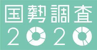 令和2年国勢調査を実施します/加古川市