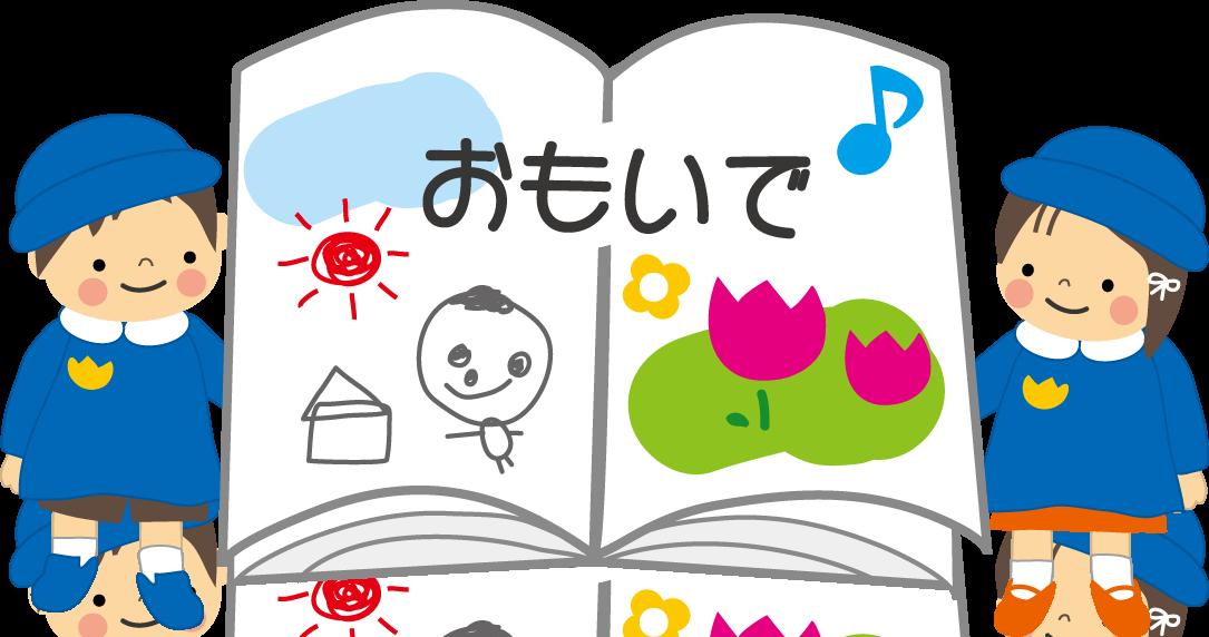 卒園式のイラスト(保育園・幼稚園)無料イラスト/フリー素材2