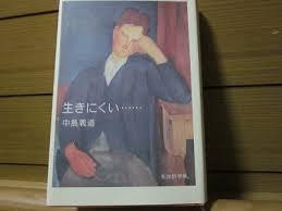 生きにくさを感じる哲学病人間のための本【生きにくい…-私は哲学病 ...