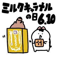 なおたけ 公式ブログ - 今日はこんな日(6月10日) - Powered by LINE