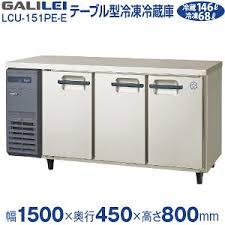 フクシマ 業務用冷蔵庫 - 冷蔵庫の専門店 冷蔵庫パラダイス