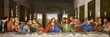 最後の晩餐 レオナルド・ダ・ヴィンチ 世界の名画
