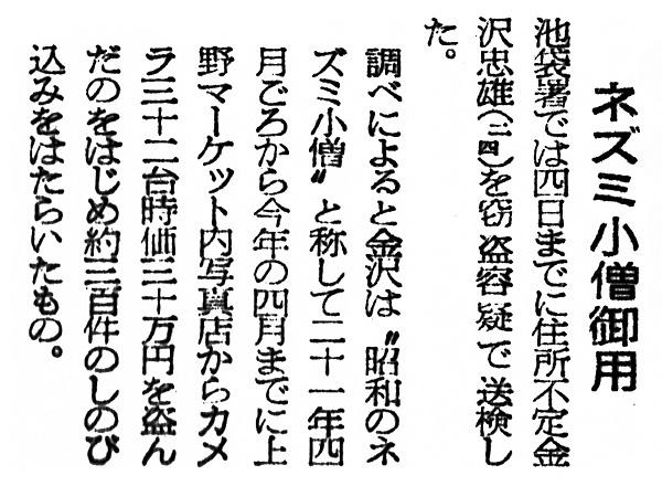 昭和乙ニュース(287)ネズミ小僧御用 昭和27年: サンキyou広場 昭和世情史