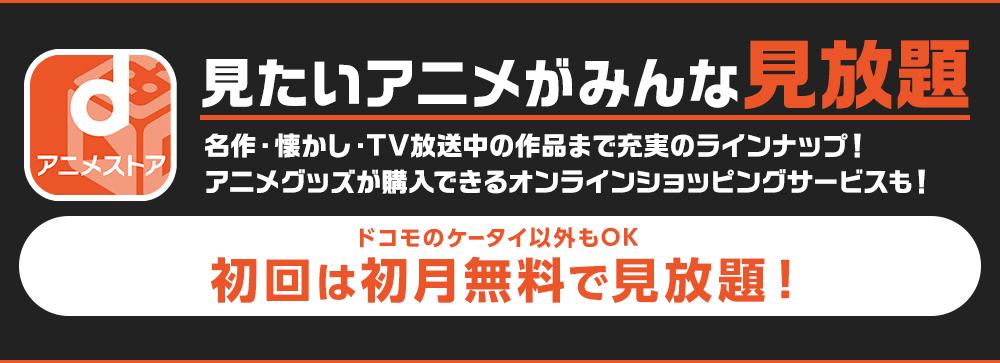 株式会社ドコモ・アニメストア
