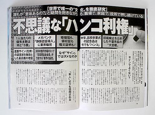 週刊ポスト」に現代印章の編集長が登場しました! | 印章・レーザー ...
