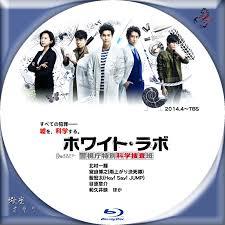 ホワイト・ラボ~警視庁特別科学捜査班~』Blu-rayラベル\u0026DVDラベル