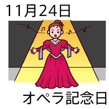オペラ記念日(カラー)/11月24日のイラスト/今日は何の日?~記念日 ...