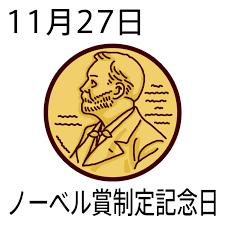ノーベル賞制定記念日(カラー)/11月27日のイラスト/今日は何の日 ...
